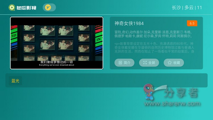 哈密瓜影视(原冬瓜)TV 1.2.17 去广告免登录会员版 -第3张图片-分享者 - 优质精品软件、互联网资源分享