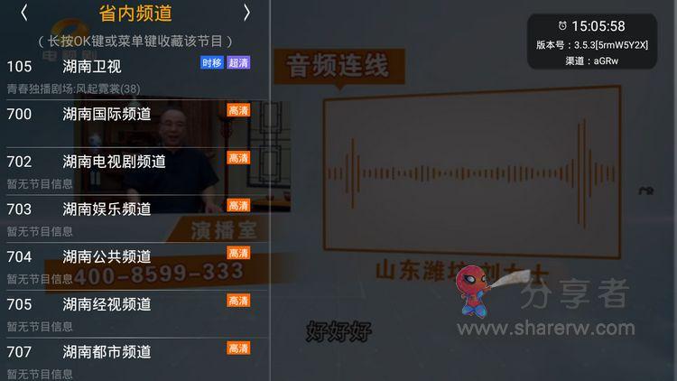 HDP直播 v3.5.5 正式版 去广告纯净版 -第2张图片-分享者 - 优质精品软件、互联网资源分享
