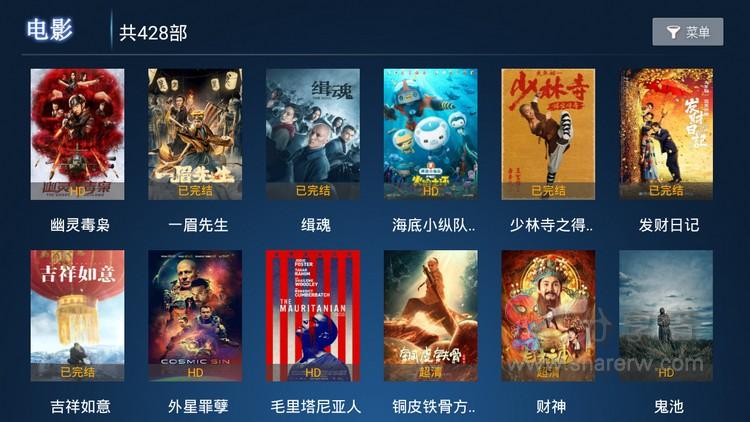 大师兄影视TV 1.2.0 神马壳点播-第2张图片-分享者 - 优质精品软件、互联网资源分享