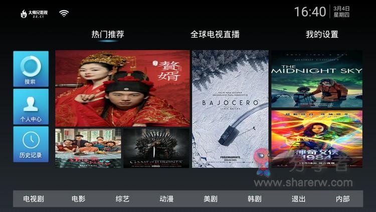 大师兄影视TV 1.2.0 神马壳点播-第1张图片-分享者 - 优质精品软件、互联网资源分享