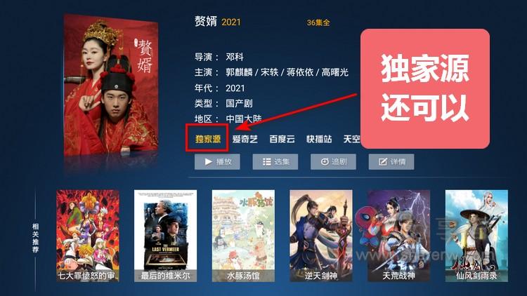 大师兄影视TV 1.2.0 神马壳点播-第3张图片-分享者 - 优质精品软件、互联网资源分享