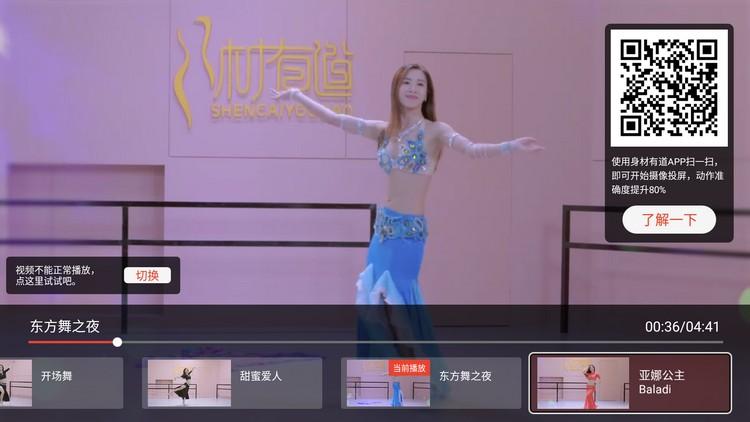 身材有道 VIP版 健身|舞蹈|瑜伽-第3张图片-分享者 - 优质精品软件、互联网资源分享