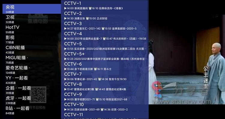 看电视v1.0.3 超牛回看 高画质-第1张图片-分享者 - 优质精品软件、互联网资源分享