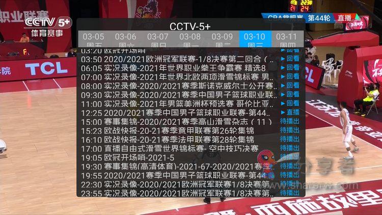 看电视v1.0.3 超牛回看 高画质-第2张图片-分享者 - 优质精品软件、互联网资源分享