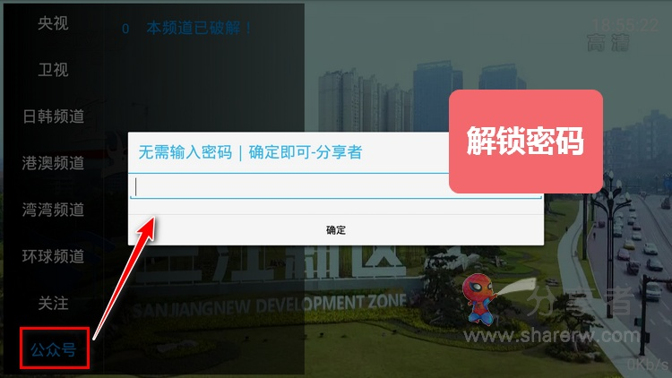 风云TV 解锁版-第2张图片-分享者 - 优质精品软件、互联网资源分享