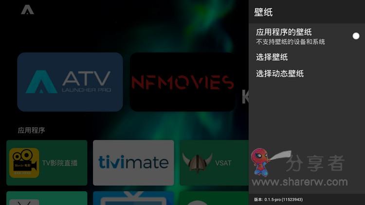 ATV Launcher Pro 0.1.5 中文版 专业盒子桌面-第2张图片-分享者 - 优质精品软件、互联网资源分享