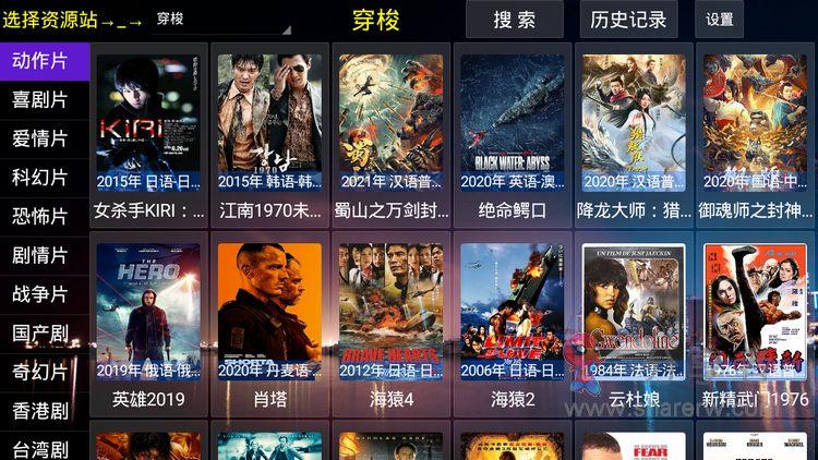 电影天堂TV 强大且小巧 资源多-第3张图片-分享者 - 优质精品软件、互联网资源分享