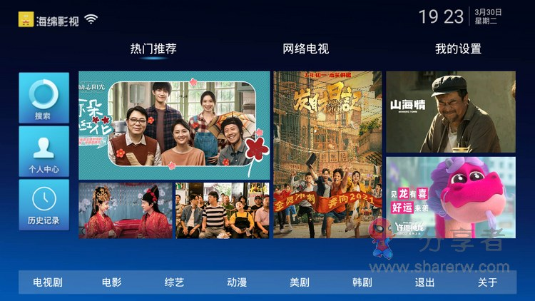 海绵影视TV iOS+安卓+TV(神马壳)-第1张图片-分享者 - 优质精品软件、互联网资源分享