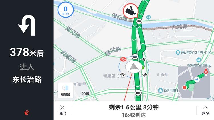 百度地图车机版 v2.1.0.0(摩卡汽车定制版)-第1张图片-分享者 - 优质精品软件、互联网资源分享