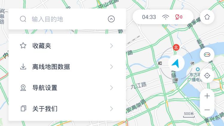 百度地图车机版 v2.1.0.0(摩卡汽车定制版)-第2张图片-分享者 - 优质精品软件、互联网资源分享