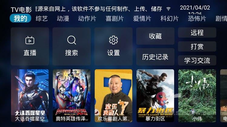 影视之家(原TV电影) 1.3.8 多路资源 开启多种模式-第1张图片-分享者 - 优质精品软件、互联网资源分享