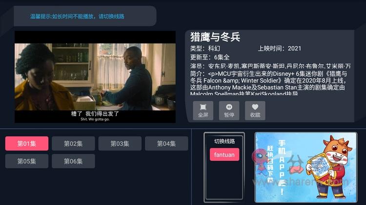 饭团影视TV 免注册版-第4张图片-分享者 - 优质精品软件、互联网资源分享