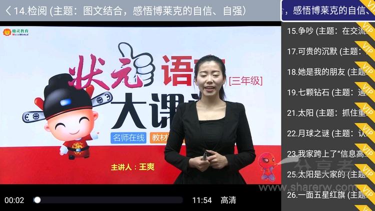 小学名师课堂TV 无限制版-第2张图片-分享者 - 优质精品软件、互联网资源分享