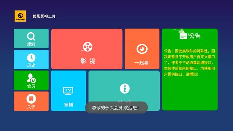 残影影视工具 全新盒子点播-第2张图片-分享者 - 优质精品软件、互联网资源分享