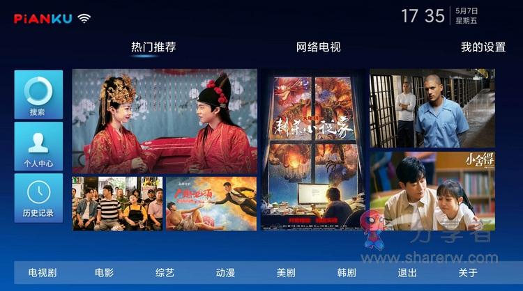 片库TV 解锁版 去密码-第2张图片-分享者 - 优质精品软件、互联网资源分享