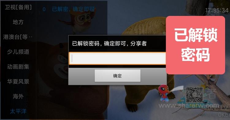 片库TV 解锁版 去密码-第4张图片-分享者 - 优质精品软件、互联网资源分享