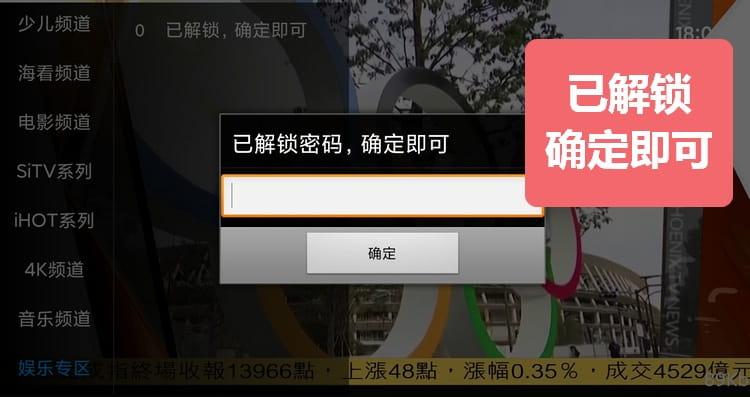 乐播视频TV 解锁版 去密码【已挂】-第3张图片-分享者 - 优质精品软件、互联网资源分享
