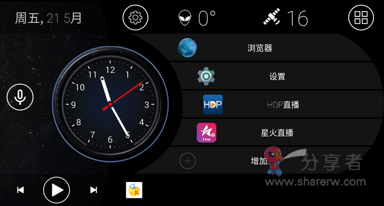 Car Launcher Pro 汽车桌面软件 酷炫-第1张图片-分享者 - 优质精品软件、互联网资源分享