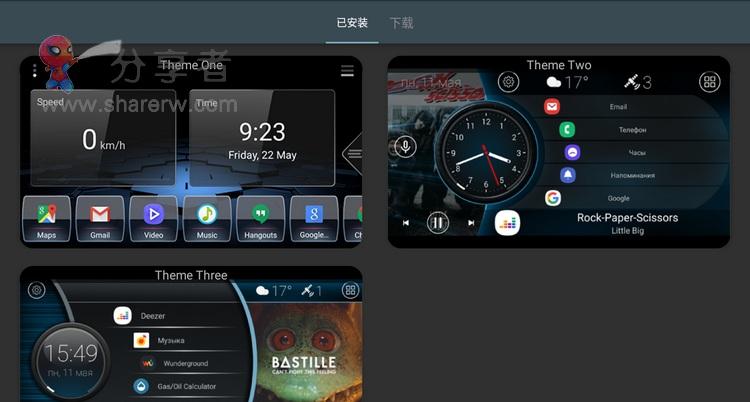 Car Launcher Pro 汽车桌面软件 酷炫-第2张图片-分享者 - 优质精品软件、互联网资源分享