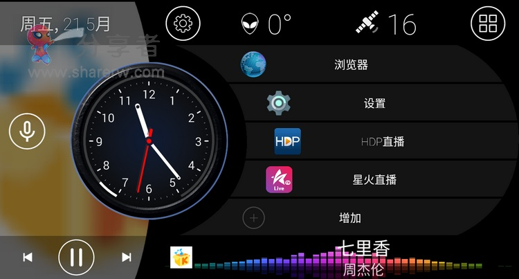 Car Launcher Pro 汽车桌面软件 酷炫-第3张图片-分享者 - 优质精品软件、互联网资源分享