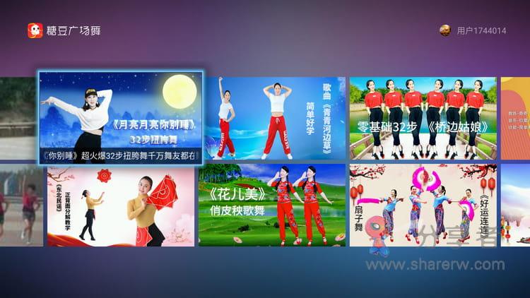 糖豆广场舞TV 9.9.9 VIP版-第1张图片-分享者 - 优质精品软件、互联网资源分享