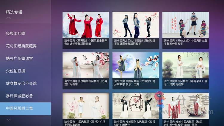 糖豆广场舞TV 9.9.9 VIP版-第3张图片-分享者 - 优质精品软件、互联网资源分享