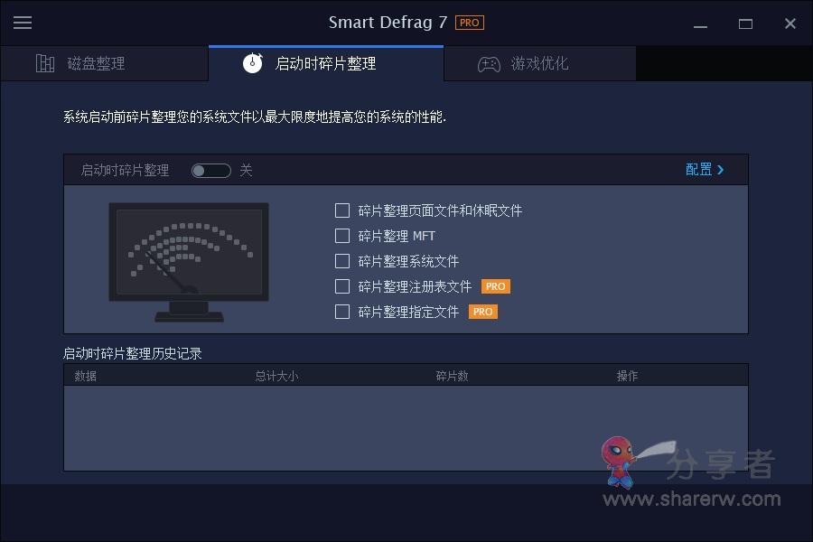磁盘整理 IObit Smart Defrag PRO v7.0.0.62 解锁专业版-第2张图片-分享者 - 优质精品软件、互联网资源分享