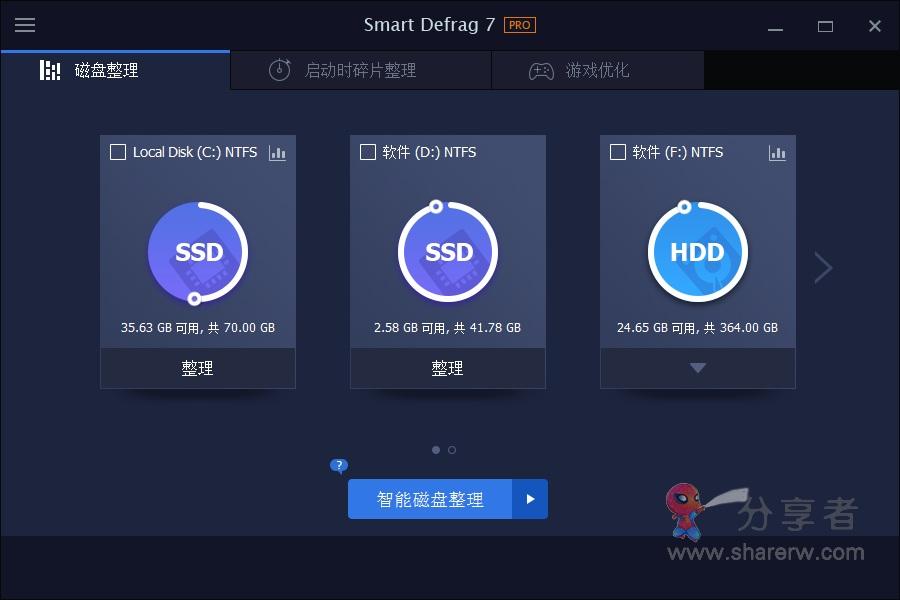 磁盘整理 IObit Smart Defrag PRO v7.0.0.62 解锁专业版-第1张图片-分享者 - 优质精品软件、互联网资源分享