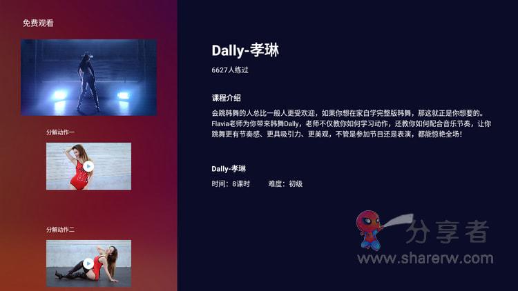 小腰街舞TV 解锁版 性感舞蹈在线教学-第2张图片-分享者 - 优质精品软件、互联网资源分享