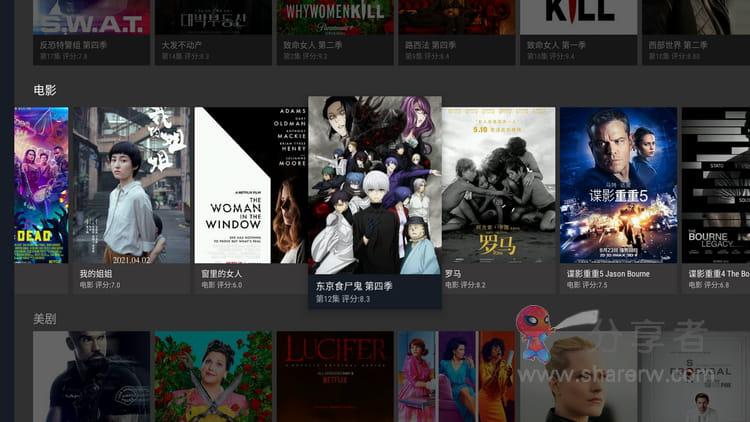 蓝影TV 1.4.0 高画质点播 超流畅-第3张图片-分享者 - 优质精品软件、互联网资源分享