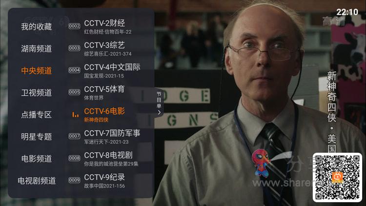 火星直播1.8.1(TV手机pad通用)内地频道最齐,比电视家好-第3张图片-分享者 - 优质精品软件、互联网资源分享