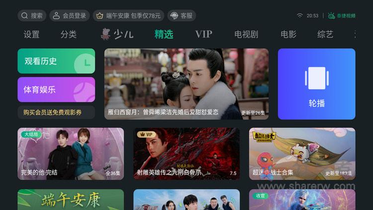 泰捷视频TV 9.9.9.9 去广告去更新版 海量免费资源 可看4K-第1张图片-分享者 - 优质精品软件、互联网资源分享