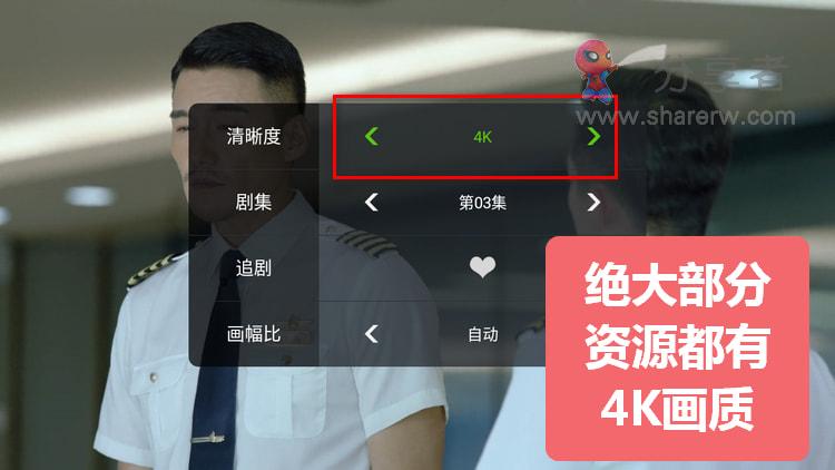泰捷视频TV 9.9.9.9 去广告去更新版 海量免费资源 可看4K-第2张图片-分享者 - 优质精品软件、互联网资源分享