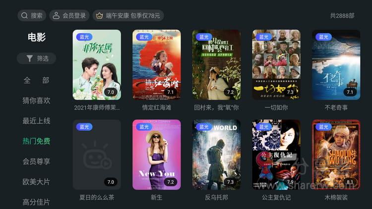 泰捷视频TV 9.9.9.9 去广告去更新版 海量免费资源 可看4K-第4张图片-分享者 - 优质精品软件、互联网资源分享