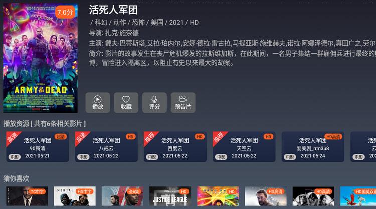 免费影院TV 无登录无限制-第4张图片-分享者 - 优质精品软件、互联网资源分享