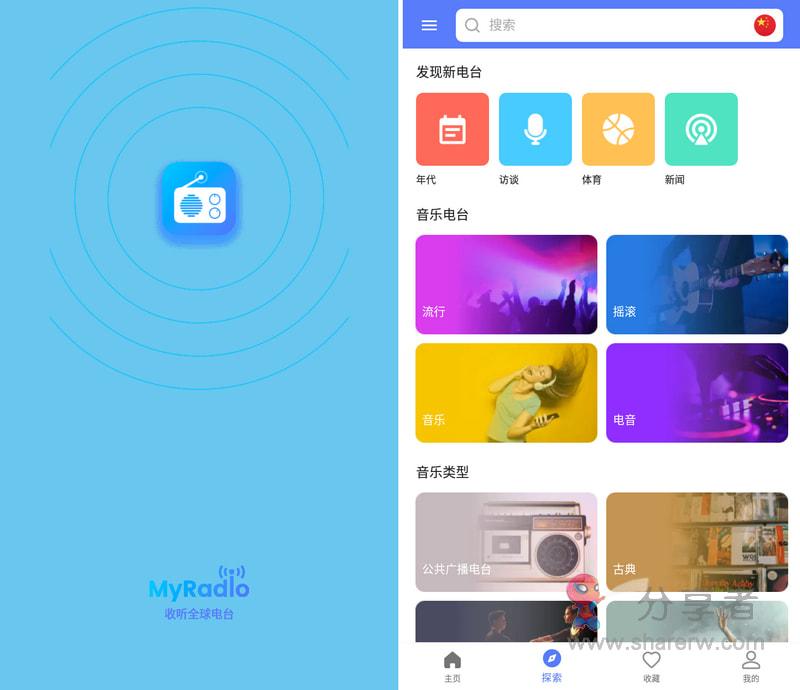MyRadio v1.0.68.0621 无广告VIP版-第1张图片-分享者 - 优质精品软件、互联网资源分享