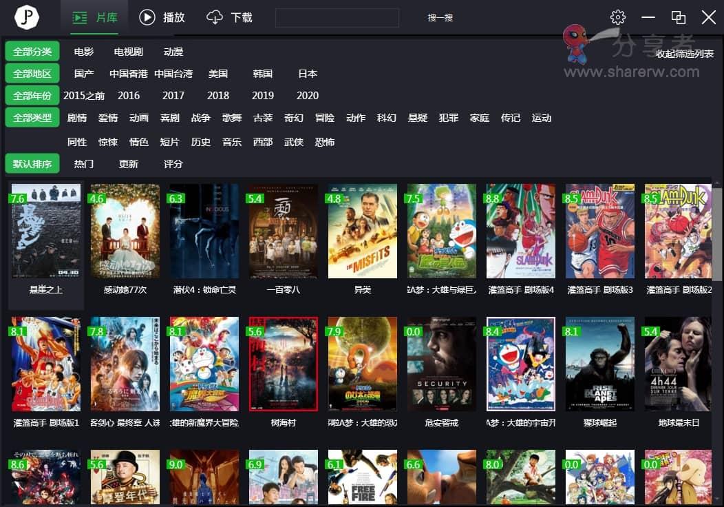 荐片播放器 v3.230 流畅高画质 支持PC+iOS+安卓-第1张图片-分享者 - 优质精品软件、互联网资源分享