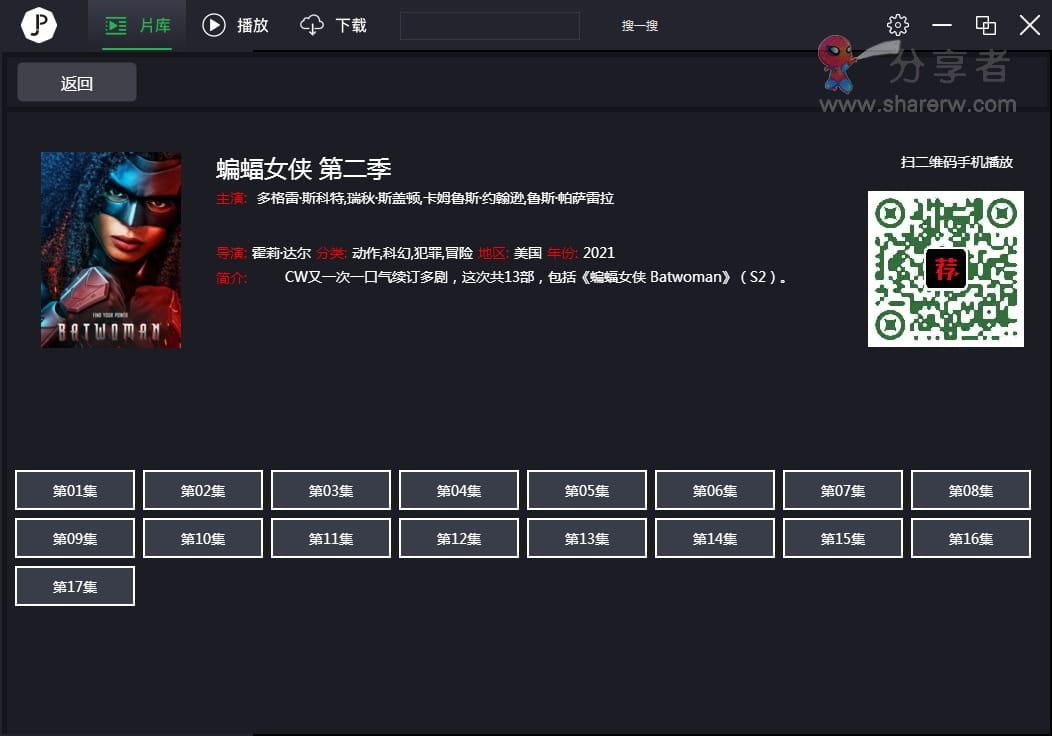 荐片播放器 v3.230 流畅高画质 支持PC+iOS+安卓-第2张图片-分享者 - 优质精品软件、互联网资源分享