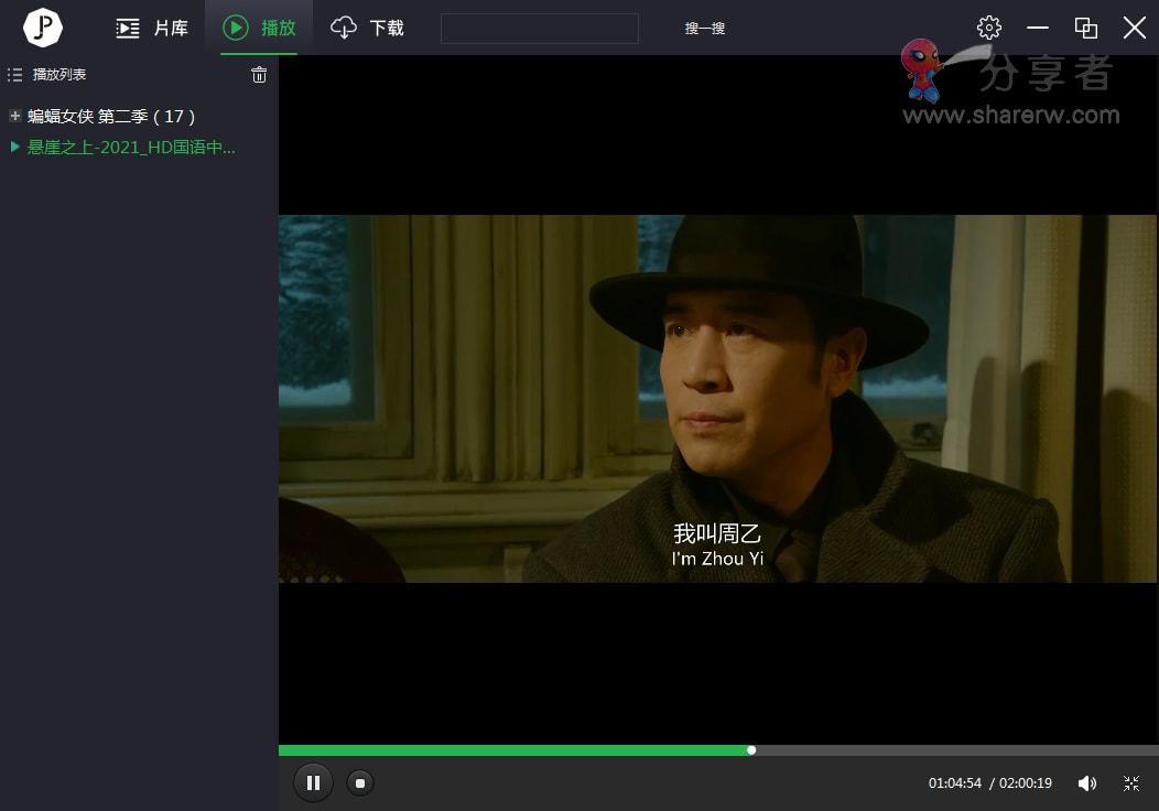 荐片播放器 v3.230 流畅高画质 支持PC+iOS+安卓-第3张图片-分享者 - 优质精品软件、互联网资源分享