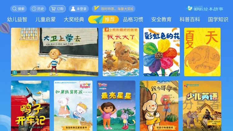 萌宝绘本故事TV 4.1.0.0 会员版-第1张图片-分享者 - 优质精品软件、互联网资源分享