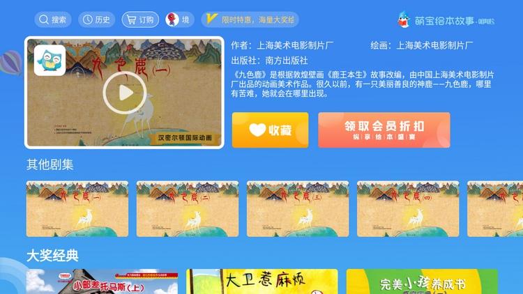 萌宝绘本故事TV 4.1.0.0 会员版-第2张图片-分享者 - 优质精品软件、互联网资源分享