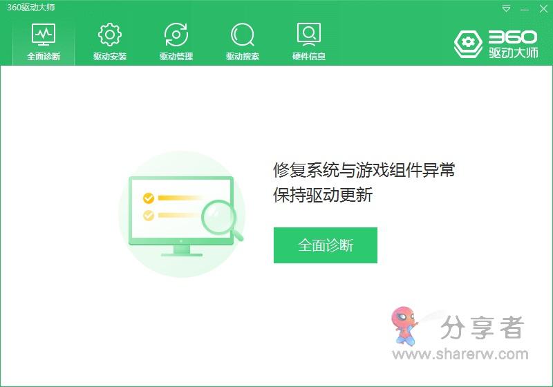 360驱动大师 v2.0.0.1700 纯净绿色单文件版-第2张图片-分享者 - 优质精品软件、互联网资源分享