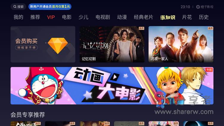 橙子影视TV 会员版-第1张图片-分享者 - 优质精品软件、互联网资源分享