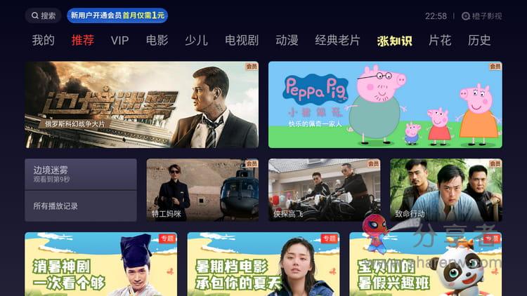 橙子影视TV 会员版-第2张图片-分享者 - 优质精品软件、互联网资源分享
