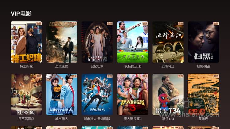 橙子影视TV 会员版-第4张图片-分享者 - 优质精品软件、互联网资源分享