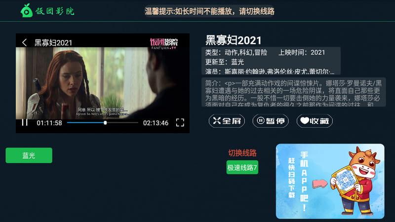 饭团影院TV v1.31 无登陆无会员-第4张图片-分享者 - 优质精品软件、互联网资源分享