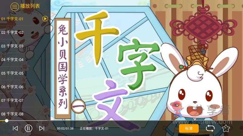 兔小贝儿歌TV 6.3 会员版-第4张图片-分享者 - 优质精品软件、互联网资源分享