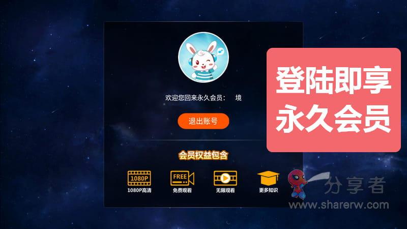 兔小贝儿歌TV 6.3 会员版-第1张图片-分享者 - 优质精品软件、互联网资源分享