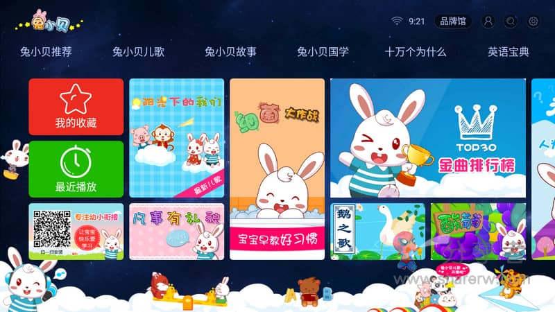 兔小贝儿歌TV 6.3 会员版-第3张图片-分享者 - 优质精品软件、互联网资源分享
