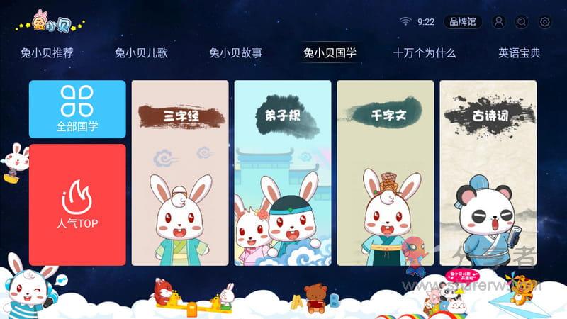 兔小贝儿歌TV 6.3 会员版-第2张图片-分享者 - 优质精品软件、互联网资源分享